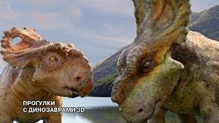 Прогулки с динозаврами 3D - Русский трейлер