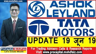 ASHOK LEYLAND SHARE NEWS  | TATA MOTORS SHARE NEWS | UPDATE 19 जून 19