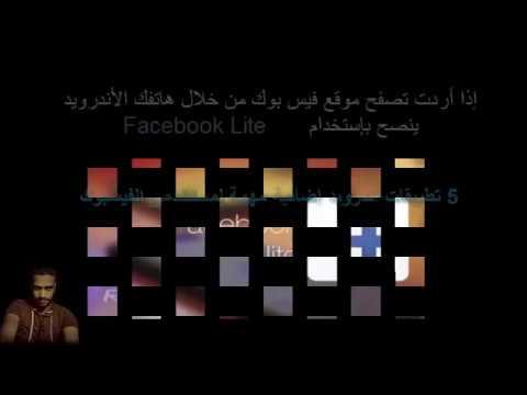 """5 تطبيقات اندرويد إضافية مهمة لمستخدمى الفيسبوك """"facebook"""