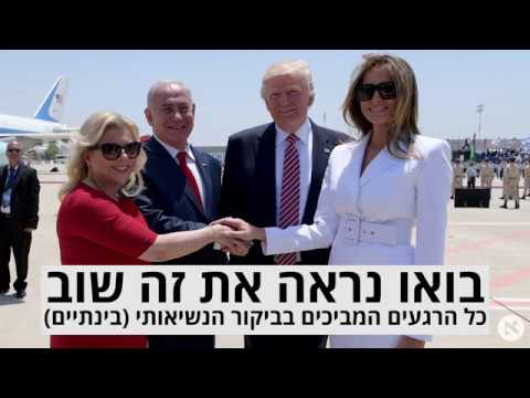כל השערוריות של ביקור טראמפ בישראל (לפחות בינתיים) בהילוך חוזר