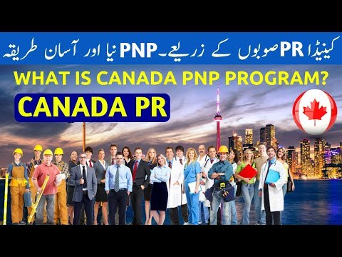 WHAT IS PNP IMMIGRATION PROGRAM OF CANADA?