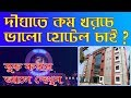 EP 08 - Hotel Artland, Old Digha | Best Budget Hotel Near Sea Beach | Room Start @ 800/- Only