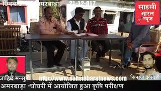 साहासी भारत न्युज,अमरवाड़ा के घोघरी ग्राम में कृषि विभाग द्वारा मिटटी परीक्षण शिविर क आयोजन