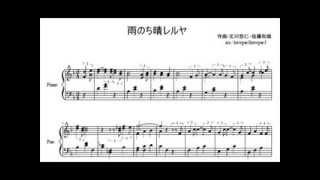 NHK連続テレビ小説「ごちそうさん」op ゆず「雨のち晴レルヤ」のピアノ譜...