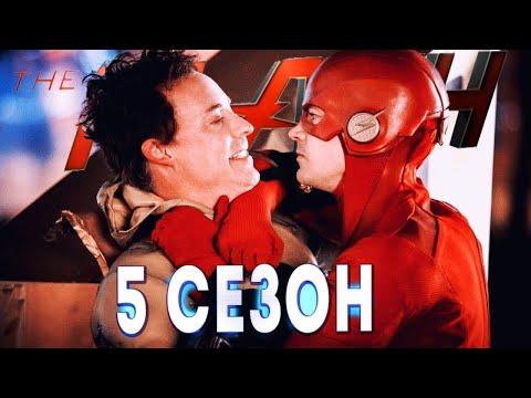 ФЛЭШ 5 СЕЗОН ОБЗОР | THE FLASH 5 SEASON