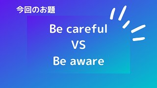 Be careful VS Be aware 注意する? 周りに気付きを持つ? その違いは? 子育てにも使えますね!