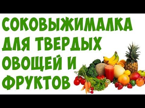 0 - Соковижималки для овочів і фруктів — як вибрати?