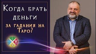 Когда можно брать деньги за Таро? В какой момент вы становитесь профессионалом? «Русская Школа Таро»