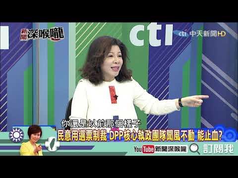 《新聞深喉嚨》精彩片段 陳文茜分析蔡英文選2020?!DPP權力分布大風吹?