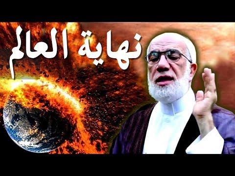 علامات الساعة الخطيرة التي وقعت واقترب حدوثها وبداية خراب العالم مع الشيخ عمر عبد الكافي thumbnail