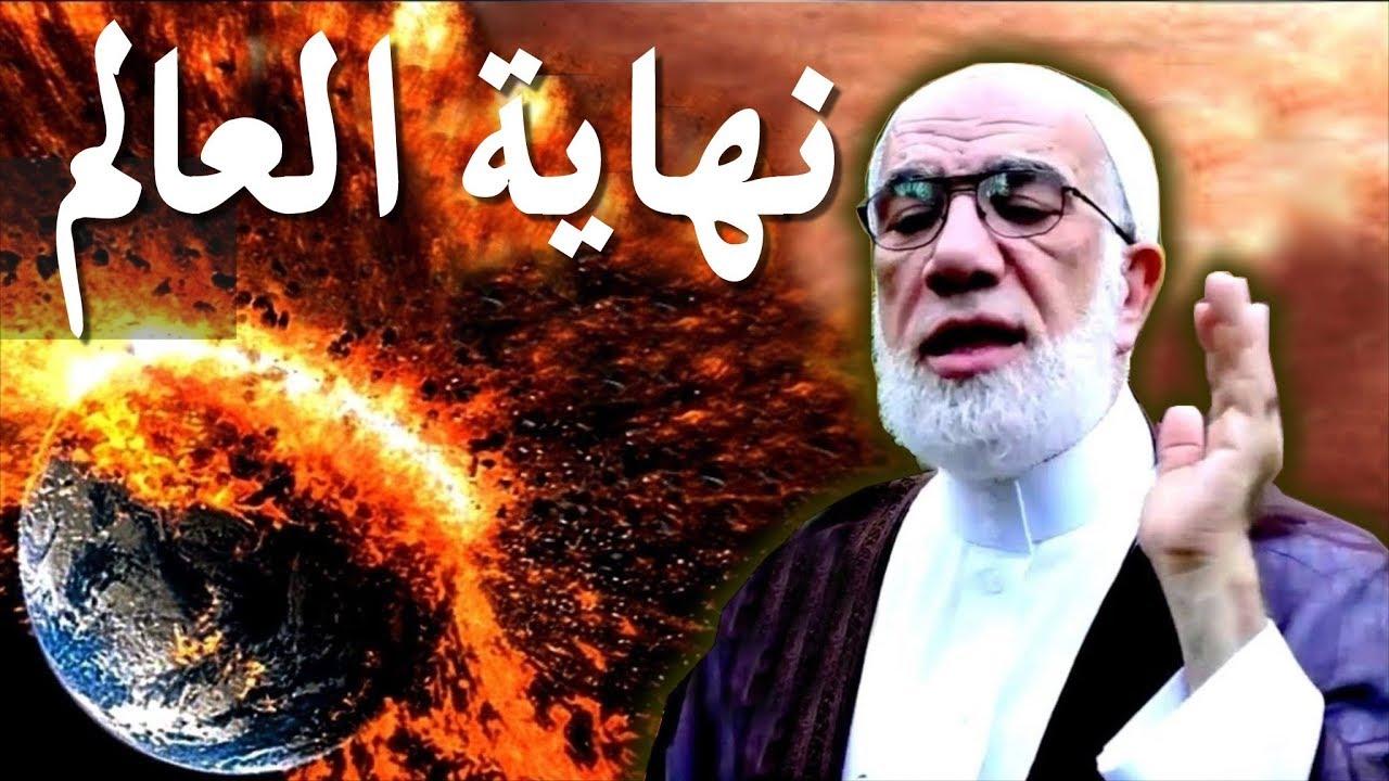 علامات الساعة الخطيرة التي وقعت واقترب حدوثها وبداية خراب العالم مع الشيخ عمر عبد الكا�ي