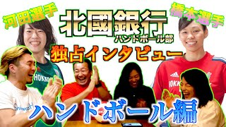 【北國銀行】橋本選手&河田選手のハンドボールに迫る!強靭な心に驚愕!【ハンドボール編】次の選手って??