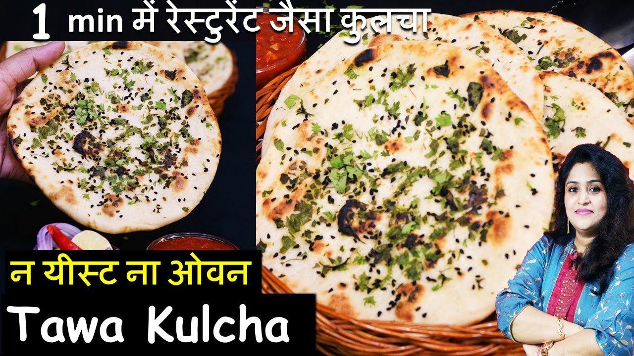 Kulcha Recipe सिर्फ 1 Minमें तवे पर रेस्टुरेंट जैसा सॉफ्ट कुलचा 2 सबसे आसान तरीके Tawa Kulcha Recipe