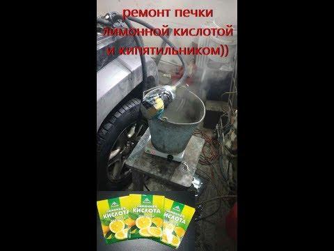 как промыть радиатор печки без снятия лимонной кислотой