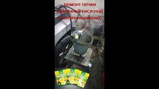 видео Чем промыть радиатор печки