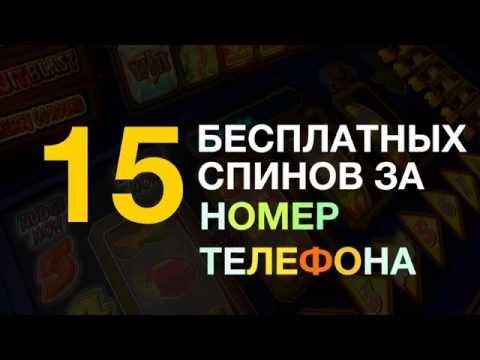 Фриспины за номер телефона от казино Адмирал!