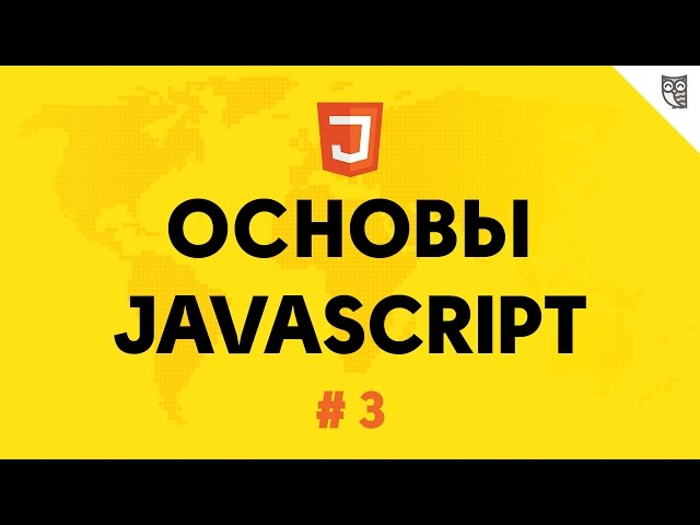 Основы Javascript 3 - Statements (инструкции), expressions (выражения), operators (операторы).