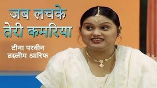 Sawal Jawab Qawwali 2016 | Jab Lachke Teri Kamariya | Teena Parveen,Tasleem Aarif | Bhojpuri Qawwali