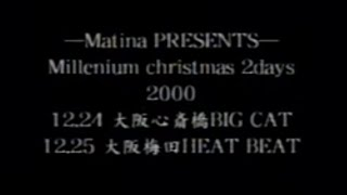 [VHS] [VA] Matina - PRELUDE 3-EN EFFORT OF RESULT-FILM  - Christmas 2000