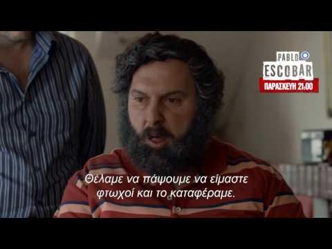 PABLO ESCOBAR - trailer επεισοδίων 73-74 (Παρασκευή 30.9.2016 τα δύο τελ�...
