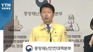 중앙재난안전대책본부 브리핑 (6월 3일) / YTN