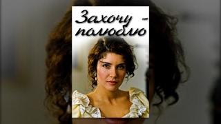Захочу - полюблю (1990) фильм
