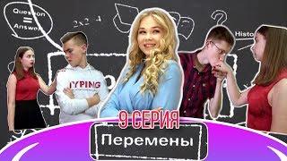 ПЕРЕМЕНЫ # 9 / Артём и Соня поцеловались и кто стал парой? Песни в реальном времени  / Sonya2si