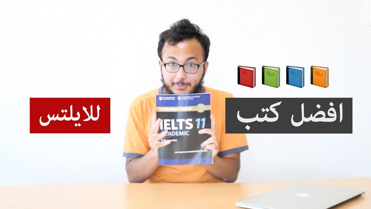 ما هو افضل كتب لاختبار الايلتس Ielts نظرة قوية لافضل الكتب Youtube