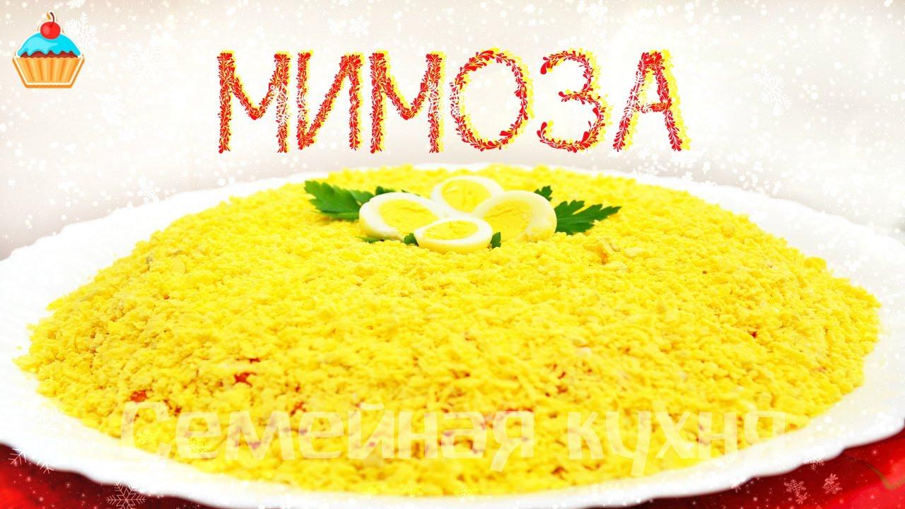 Ну, Оочень Вкусный - Салат Мимоза!|салаты быстро и вкусно рецепты с фото