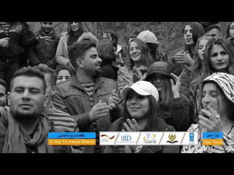 Community Cohesion in Duhok (CCD) - DOVY -  Third Camping Trip for Youth المخييم التعايش السلمي