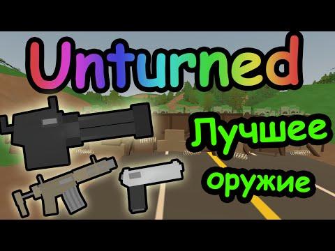 ТОП САМОГО ЛУЧШЕГО ОГНЕСТРЕЛЬНОГО ОРУЖИЯ В Unturned 3.0