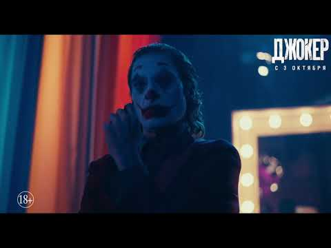 Джокер - четвертый тв-ролик