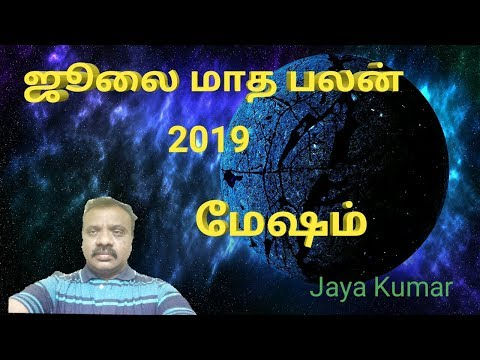 Astrology in tamil/july 2019/mesham/மேஷம் /tamil/jaya lumar/JK