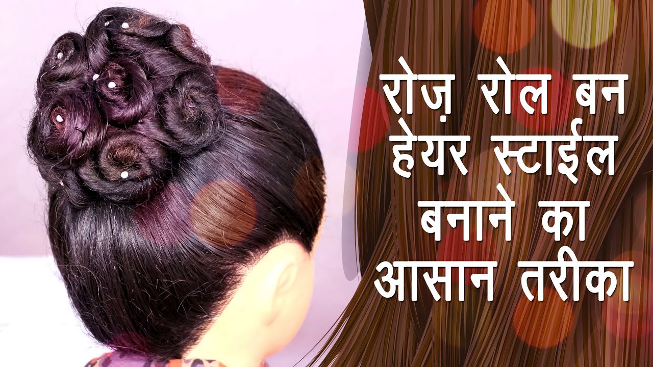 Hair Style in Hindi for Rose Roll Bun Do it Yourself