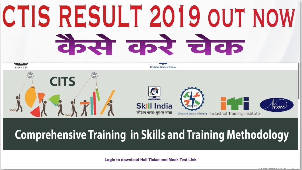 CTI Result 2019 Out Now