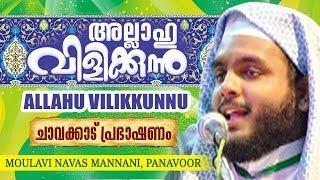 Allahu Vilikkunnu | Moulavi Navas Mannani Panavoor