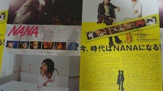 NANA B 2005 映画チラシ 2005年9月3日公開 【映画鑑賞&グッズ探求記 映...