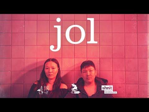JOL/Счастье