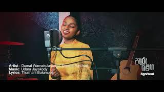 Sithata Siyumali (Cover) ft Falan Andrea