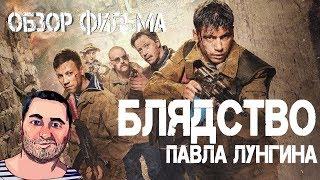 ОБЗОР фильма БРАТСТВО