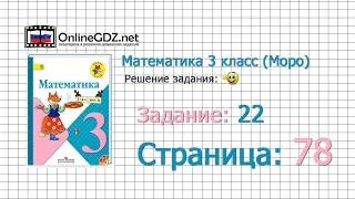 Страница 78 Задание 22 – Математика 3 класс (Моро) Часть 1