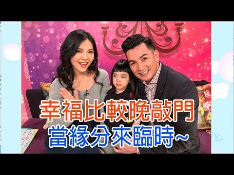 【命運好好玩】2019.04.05 幸福比較晚敲門!(伊正、鄒琳)