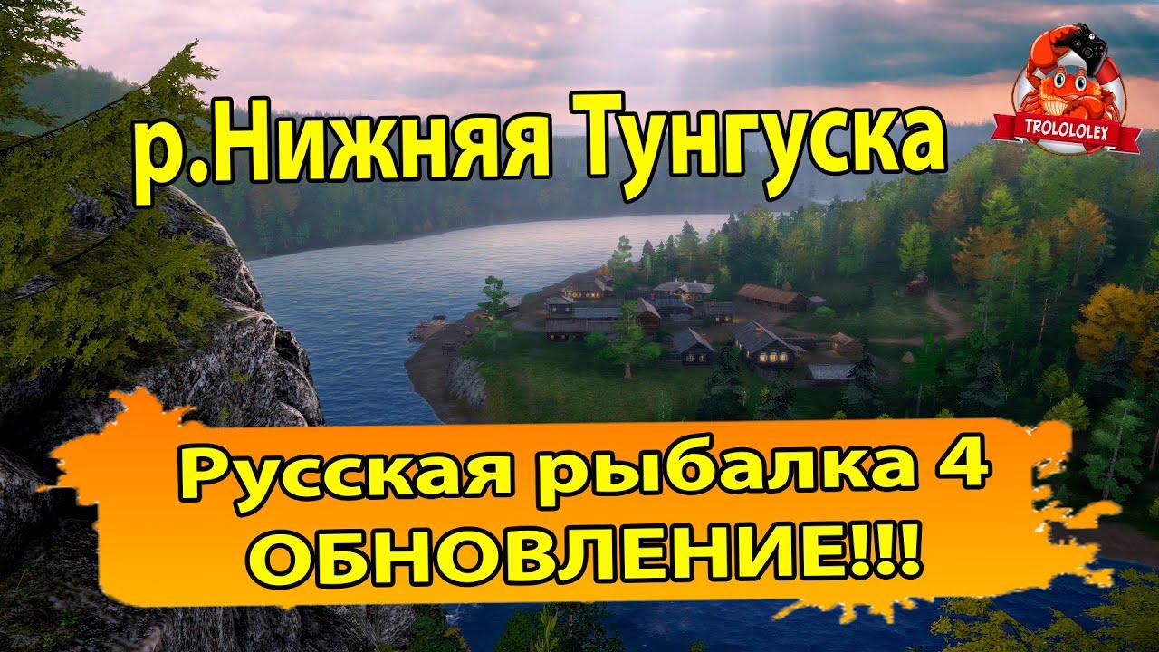 русская рыбалка подкаменная тунгуска