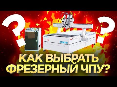 Выбираем фрезерный станок с ЧПУ. Какой фрезерный ЧПУ купить? Обзор механики станков ЧПУ