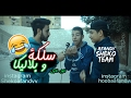 Sheko Afandy - حوار مع سلكة و بلالايكا
