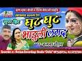 घुट घुट भाडुली लगद || Kalpana Chauhan || Ghut Ghut Bhaduli Lagad || Neelam Uttarakhandi Whatsapp Status Video Download Free