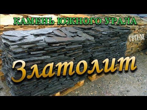 Златолит. Камень Южного Урала.
