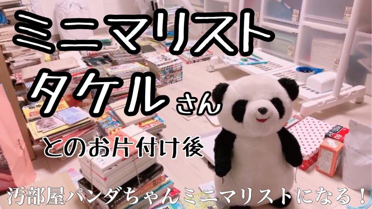 ミニマ リスト タケル ミニマリスト Takeru タケル - 5ch.net
