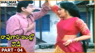 Rao Gari Intlo Rowdy Movie || Part 04/11 || ANR, Vanisri || Shalimarcinema