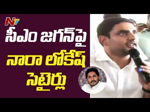Nara Lokesh Satires on YS Jagan Governance   West Godavari   NTV